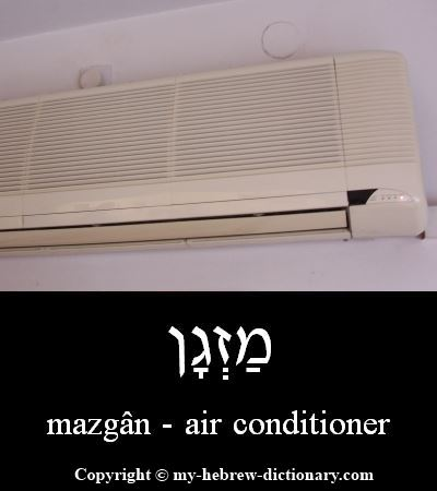 Air Conditioner in Hebrew