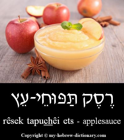 Applesauce in Hebrew