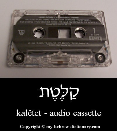 Audio cassette in Hebrew