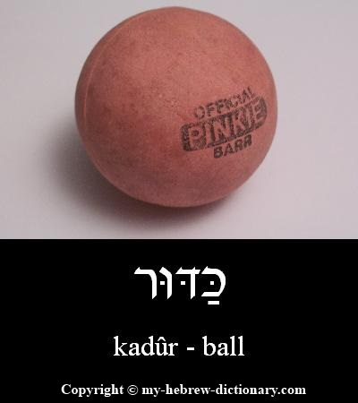 Ball in Hebrew