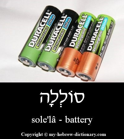Battery in Hebrew