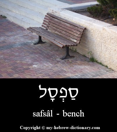 Bench in Hebrew