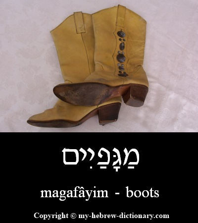 Boots in Hebrew