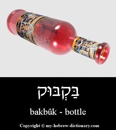 Bottle in Hebrew