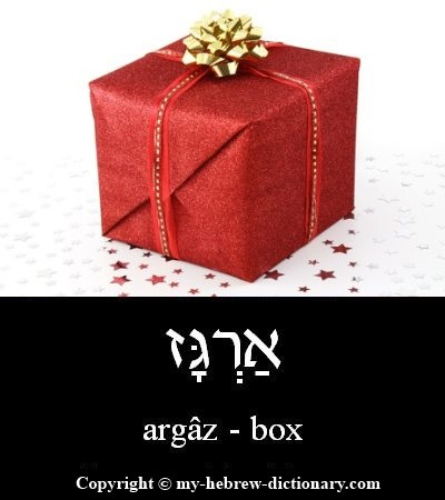 Box in Hebrew