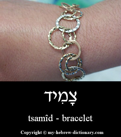 Bracelet in Hebrew