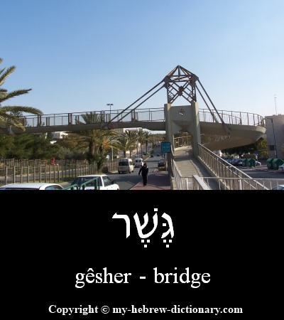 Bridge in Hebrew