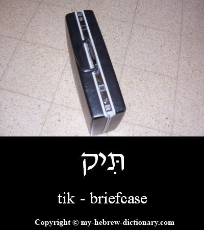 Briefcase in Hebrew