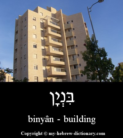 building in Hebrew