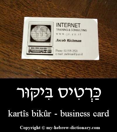 Business card in Hebrew
