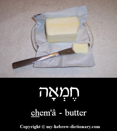 Butter in Hebrew