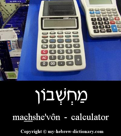 Calculator in Hebrew