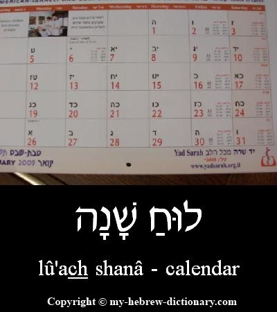 Calendar in Hebrew