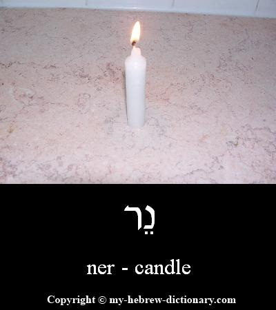 Candle in Hebrew