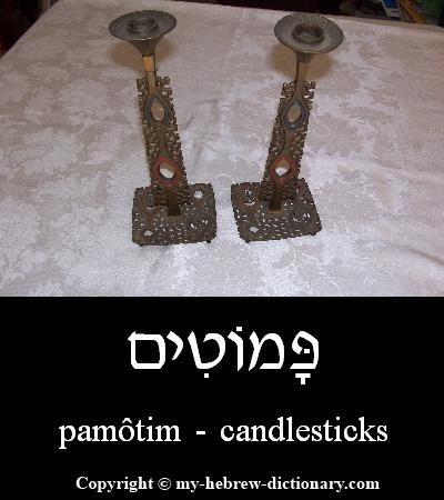 Candlesticks in Hebrew