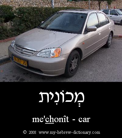 Car in Hebrew