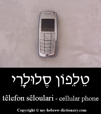 cellular phone in Hebrew