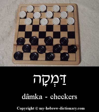 Checkers in Hebrew