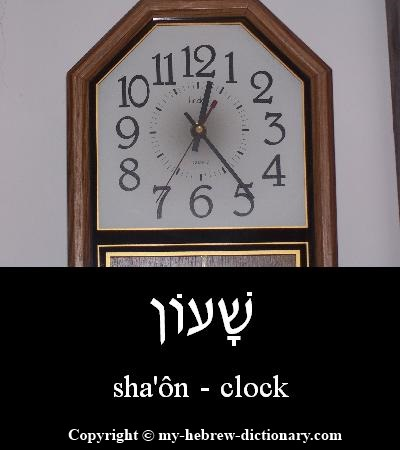 Clock in Hebrew