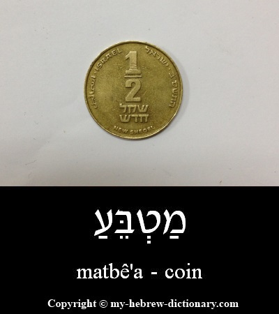 Coin in Hebrew