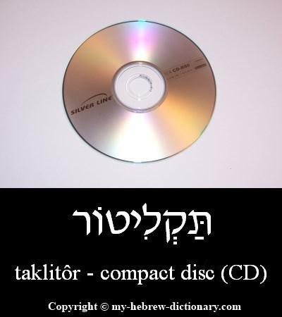 Compact Disc in Hebrew