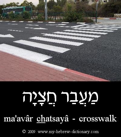 Crosswalk in Hebrew