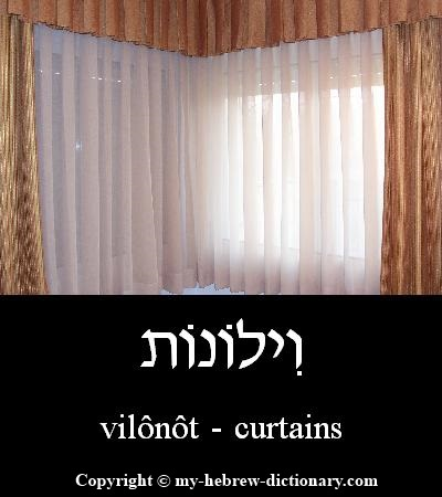 Curtains in Hebrew
