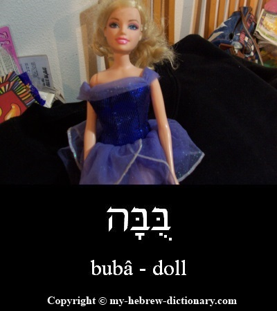 Doll in Hebrew