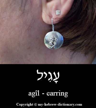 Earring in Hebrew