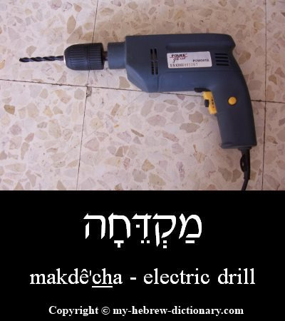 Electric drill in Hebrew