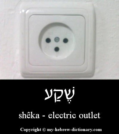 Electric outlet in Hebrew