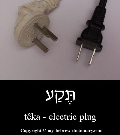 Electric plug in Hebrew
