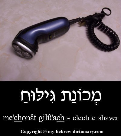 Electric shaver in Hebrew