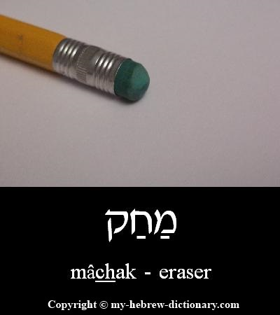 Eraser in Hebrew