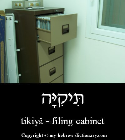 Filing cabinet in Hebrew