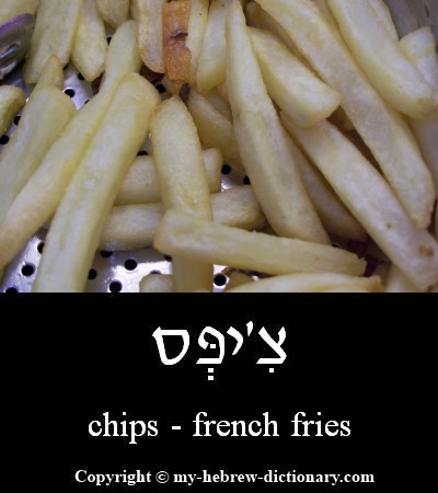 French fries in Hebrew