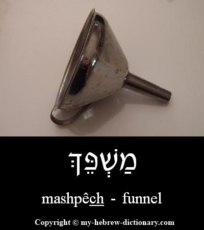 Funnel in Hebrew