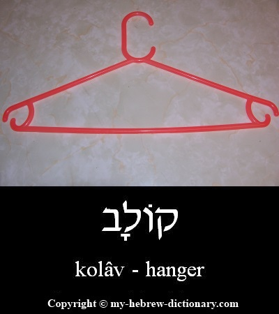 Hanger in Hebrew