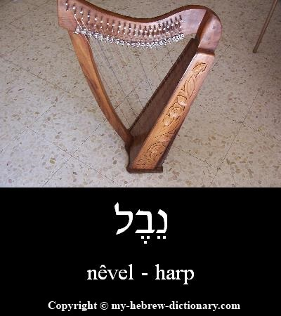 Harp in Hebrew