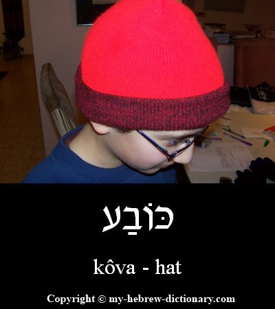 Hat in Hebrew