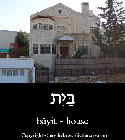 House in Hebrew