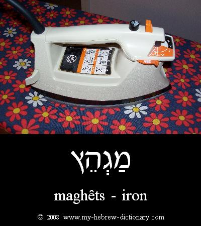 Iron in Hebrew