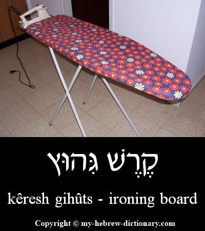 Ironing board in Hebrew
