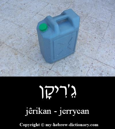 Jerry can in Hebrew