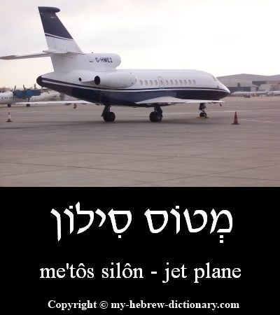 Jet plane in Hebrew