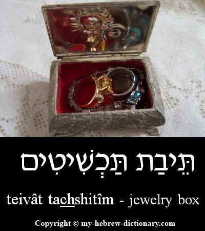 Jewelry box in Hebrew