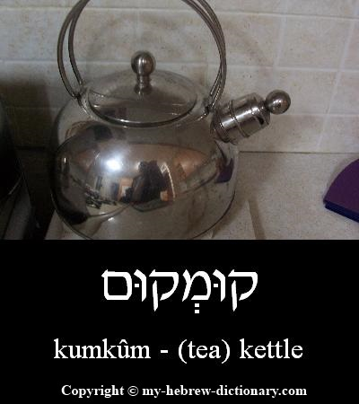 kettle in Hebrew