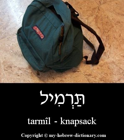 Knapsack in Hebrew