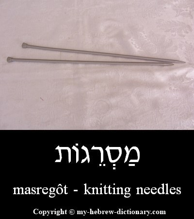 Knitting needles in Hebrew
