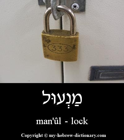lock in Hebrew